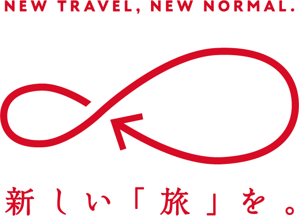 NEW TRAVEL, NEW NORMAL. 新しい「旅」を。